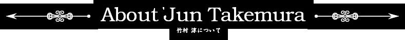 東京都立川市の弁護士探しと法律相談は竹村 淳へ