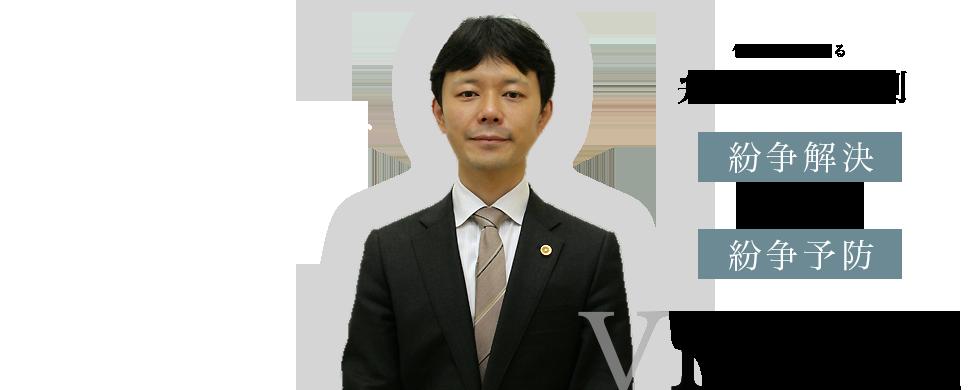 立川の弁護士 竹村淳は、法律関連の紛争を予防します